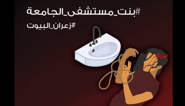 فتاة مستشفى الجامعة جريمة هزت الشارع في الأردن