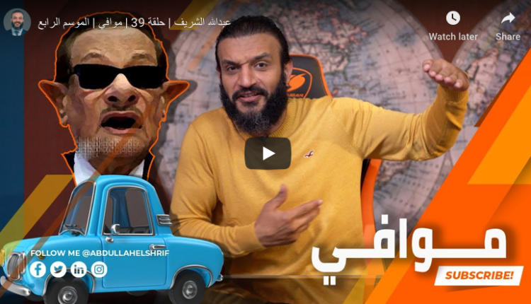 عبد الله الشريف يفجر مفاجأة من سلسلة فضائح صفوت الشريف
