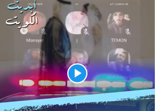 كلوب هاوس في الكويت